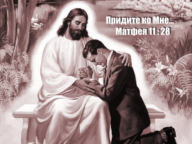 Картинки по запросу картинки Христос раскрыл объятия